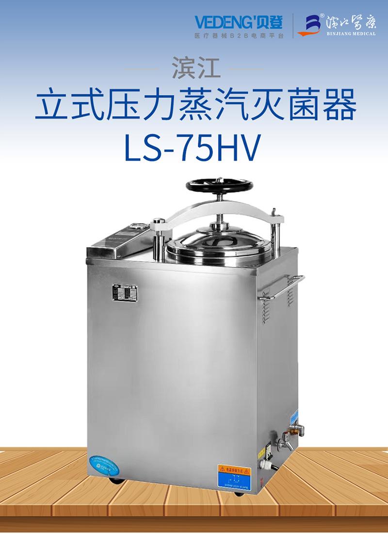 滨江-立式压力蒸汽灭菌器LS-100HV_01.jpg
