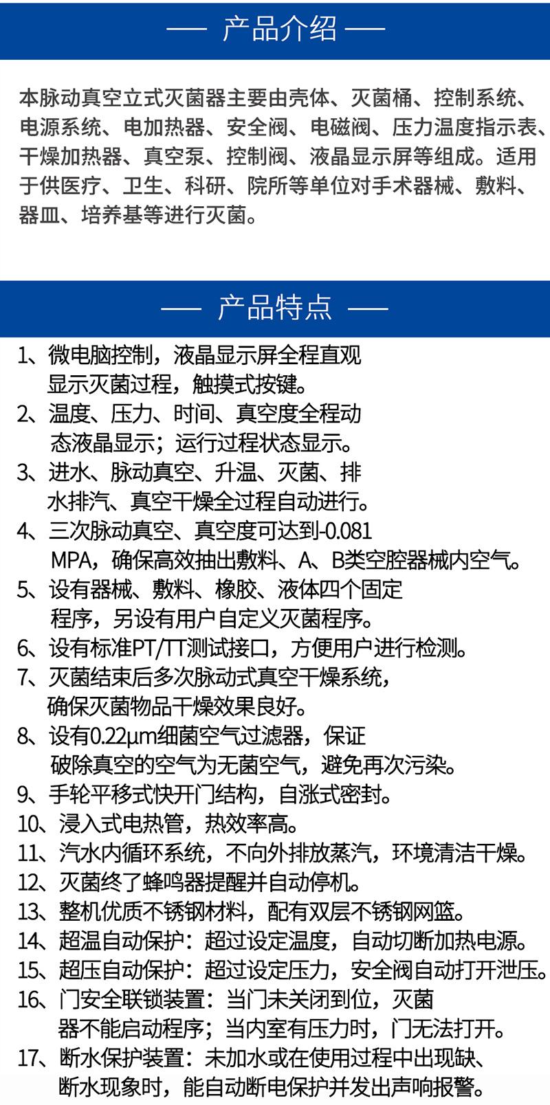 滨江-立式压力蒸汽灭菌器LS-100HV_02.jpg