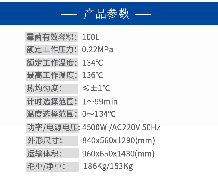 滨江-立式压力蒸汽灭菌器LS-100HV_03.jpg