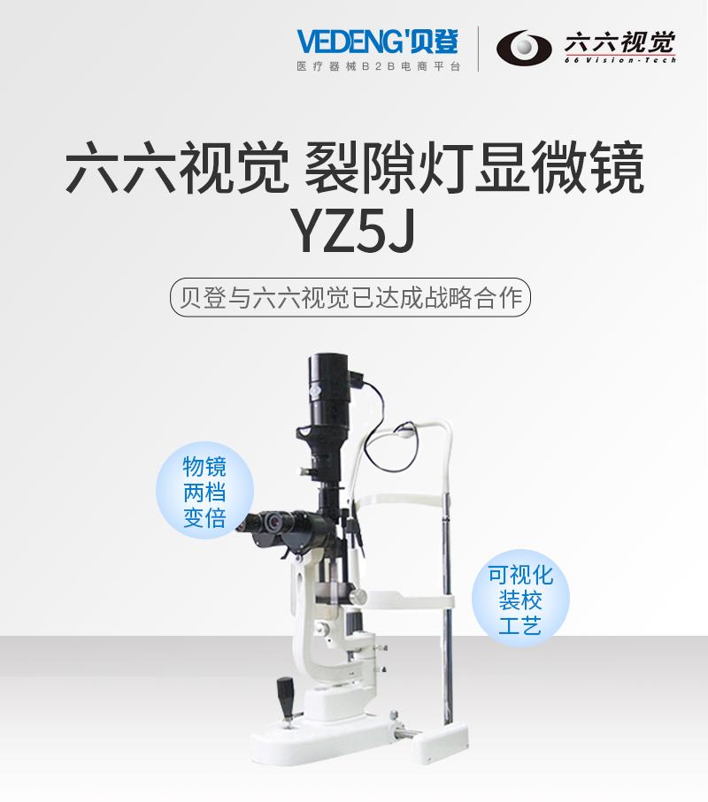 六六视觉-裂隙灯显微镜YZ5J_01.jpg