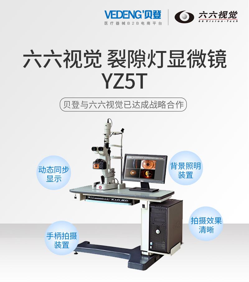 六六视觉-裂隙灯显微镜YZ5T_01.jpg