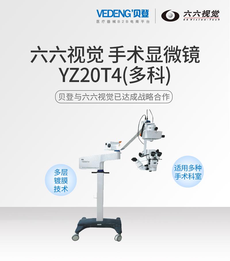 六六视觉-手术显微镜-YZ20T4_01.jpg