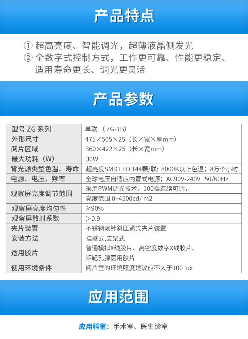 兆丰光电-X射线胶片观光灯ZG-1B_02.jpg
