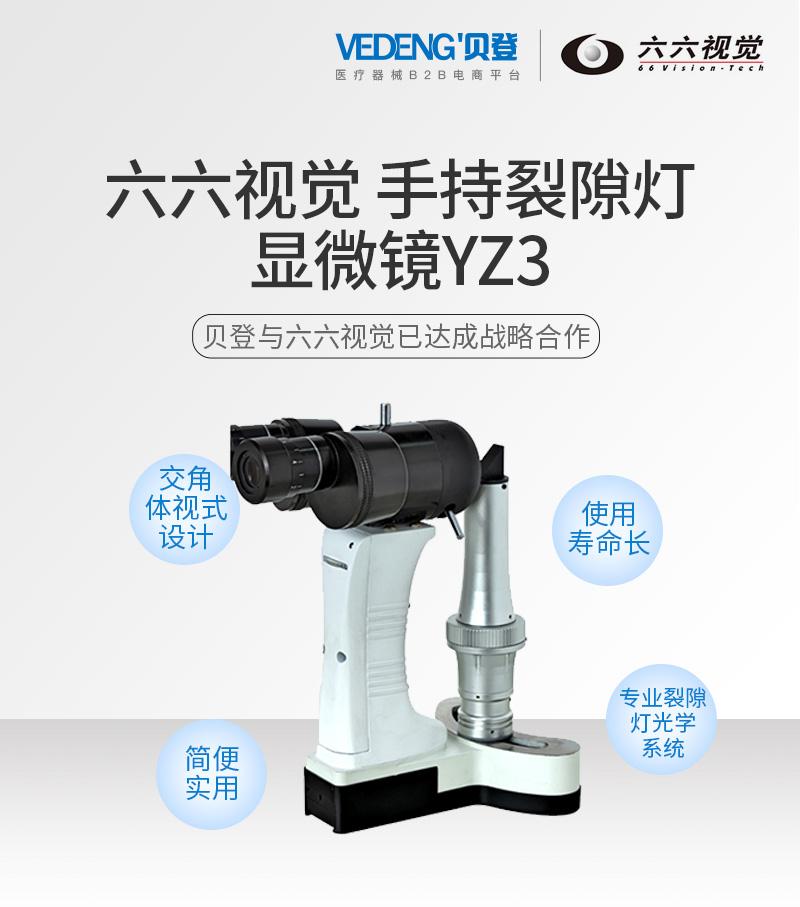 六六视觉-手持裂隙灯显微镜YZ3_01.jpg