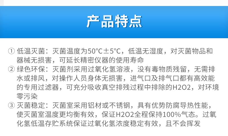 三强-过氧化氢低温等离子体灭菌器(自动型)SQ-D-220_02.jpg