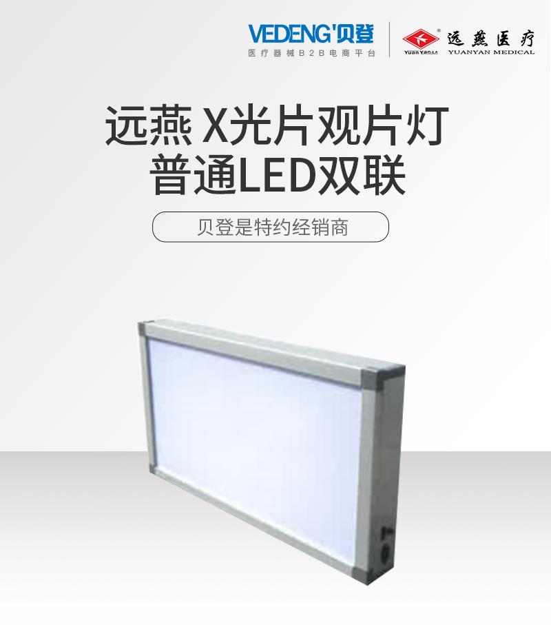 远燕X光片观片灯-普通LED双联_01.jpg