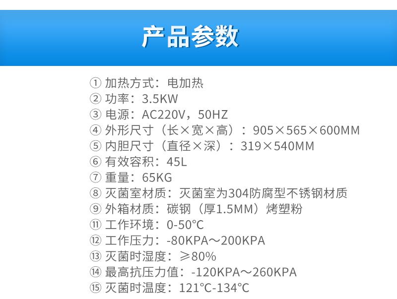 三强-湿热快速灭菌器-SQ-Z50(台式)_03.jpg