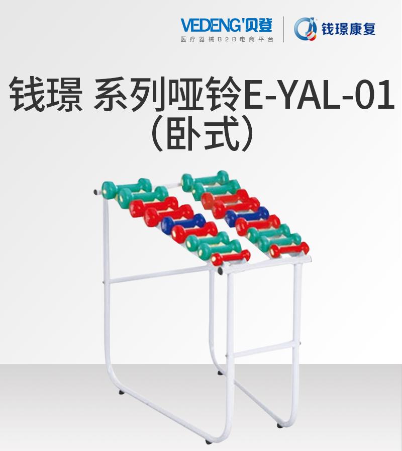 V254643+钱璟-系列哑铃E-YAL-01(卧式)_01.jpg