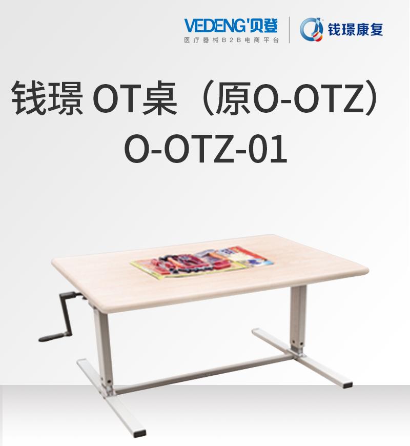钱璟-OT桌(原O-OTZ)O-OTZ-01_01.jpg