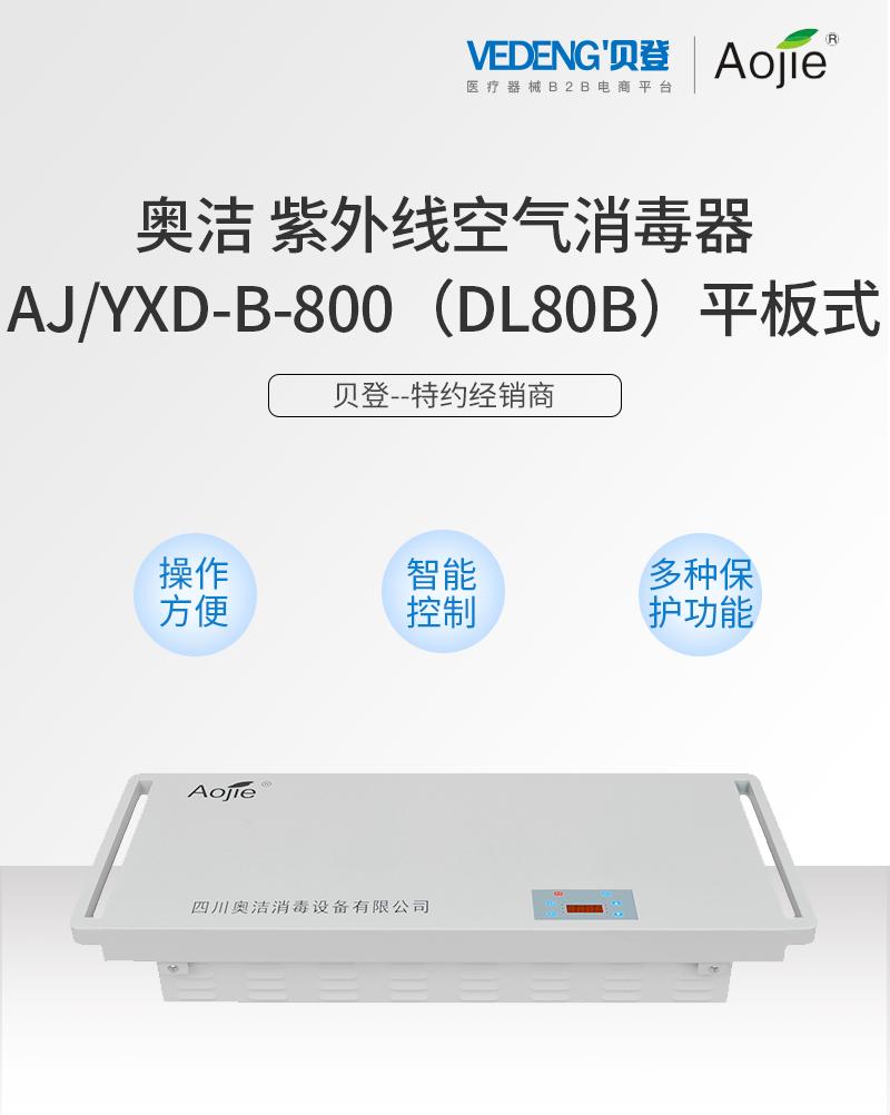 奥洁-紫外线空气消毒器AJ-YXD-B-800(DL80B)平板式_01.jpg