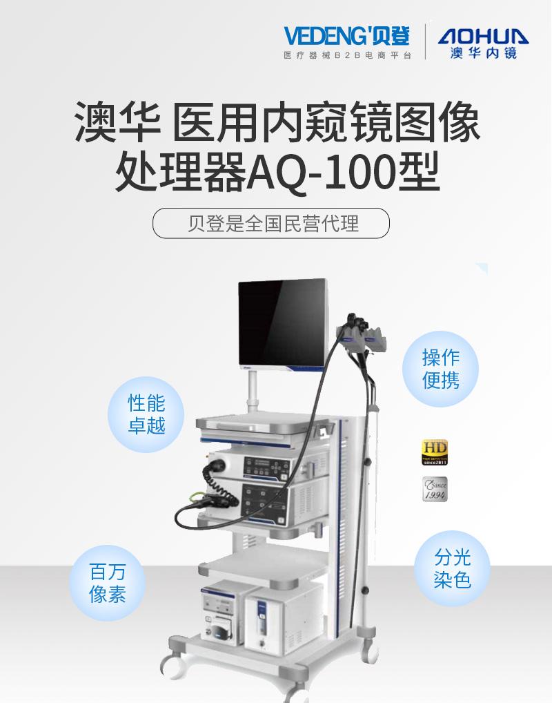 澳华-医用内窥镜图像处理器-AQ-100型_01.jpg