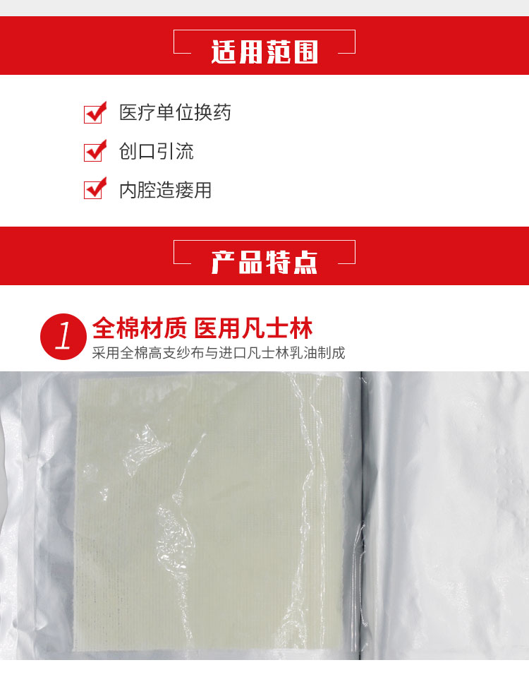 凡士林纱布详情_03.jpg