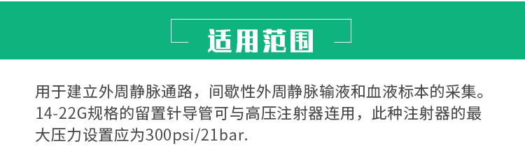 英初康贝朗动静脉留置针(商品名:英初康)详情 (3).jpg