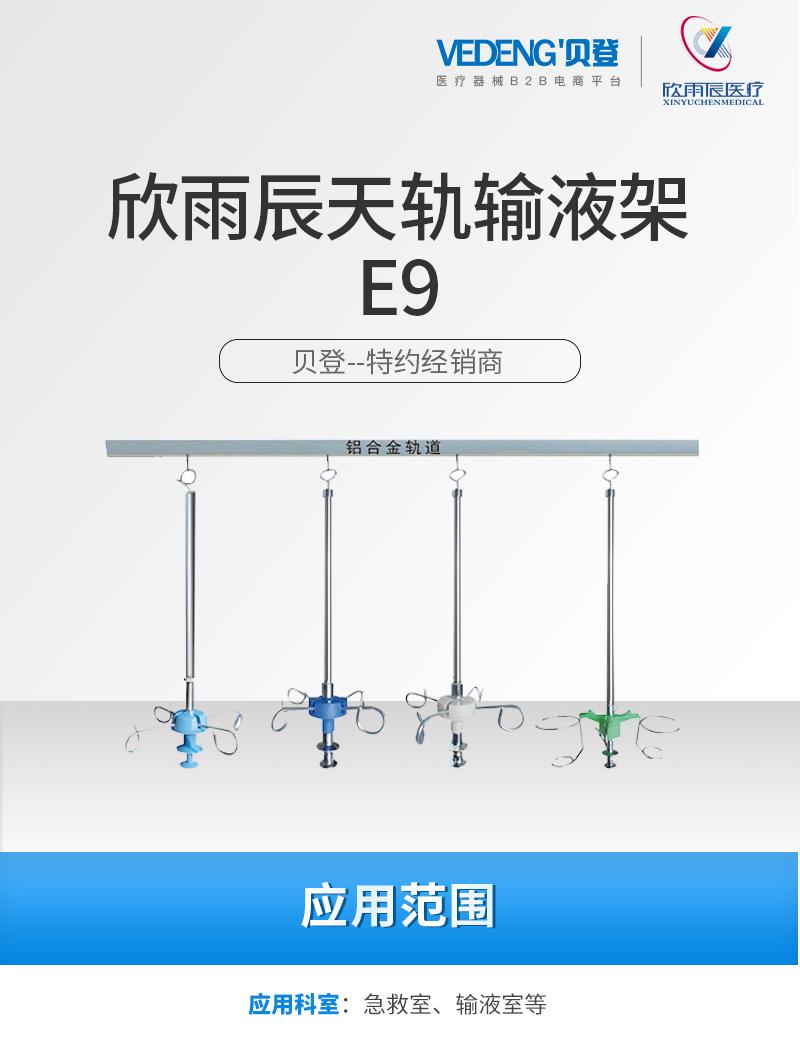 欣雨辰天轨输液架E9.jpg