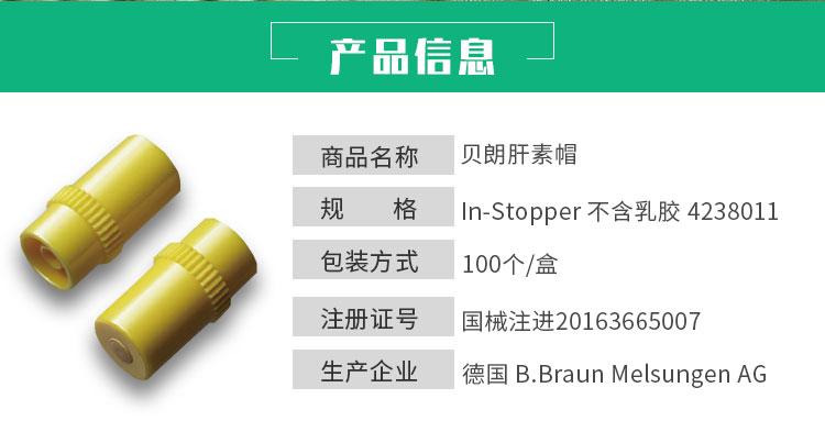 贝朗肝素帽详情 (2).jpg