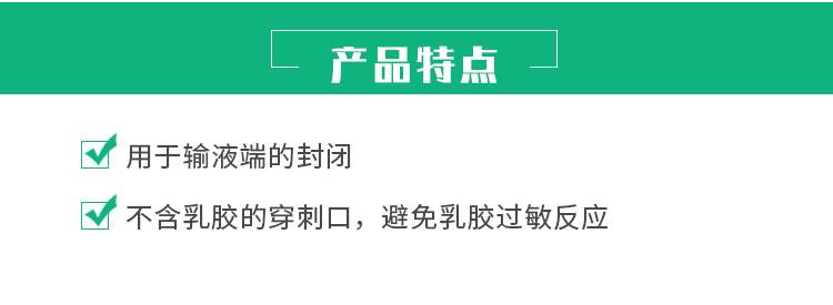 贝朗肝素帽详情 (3).jpg