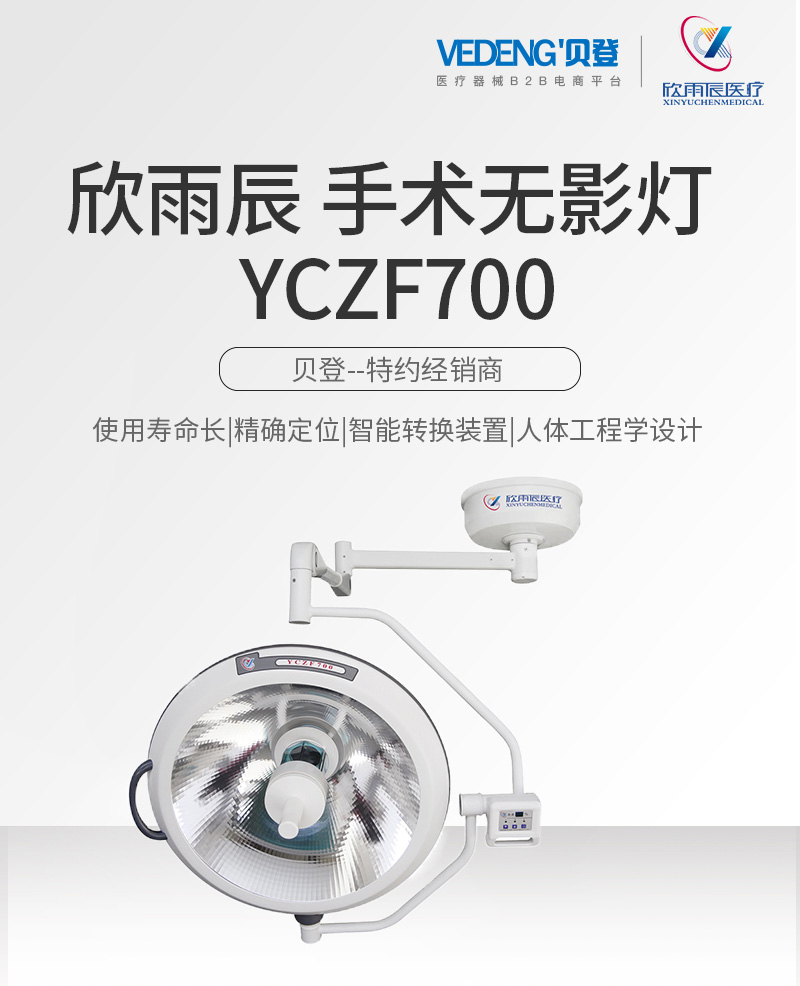 欣雨辰-手术无影灯-YCZF700_01.jpg
