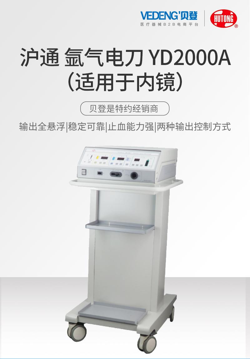 沪通-氩气电刀-YD2000A(适用于内镜)_01.jpg