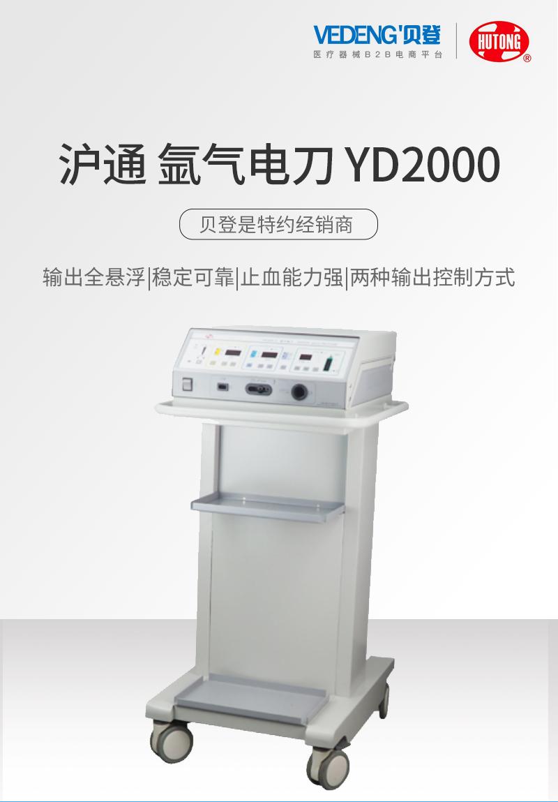 沪通-氩气电刀-YD2000_01.jpg