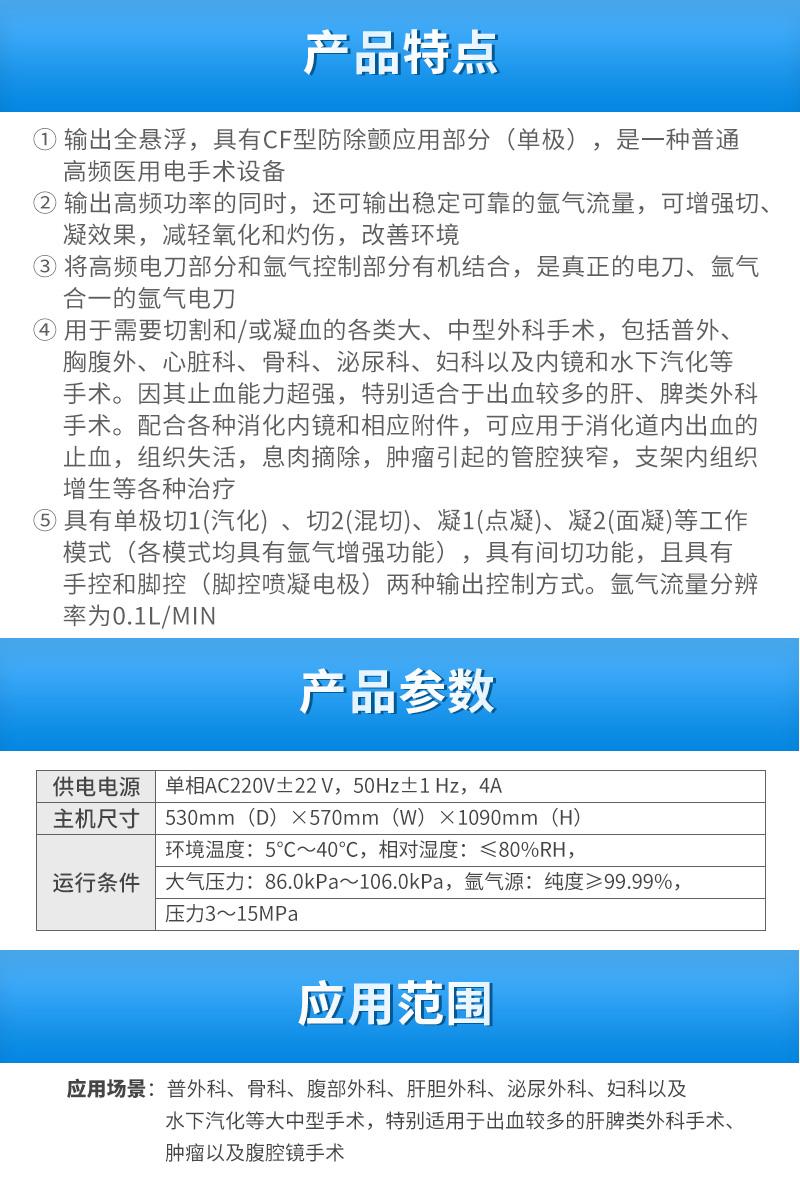 沪通-氩气电刀-YD2000_02.jpg