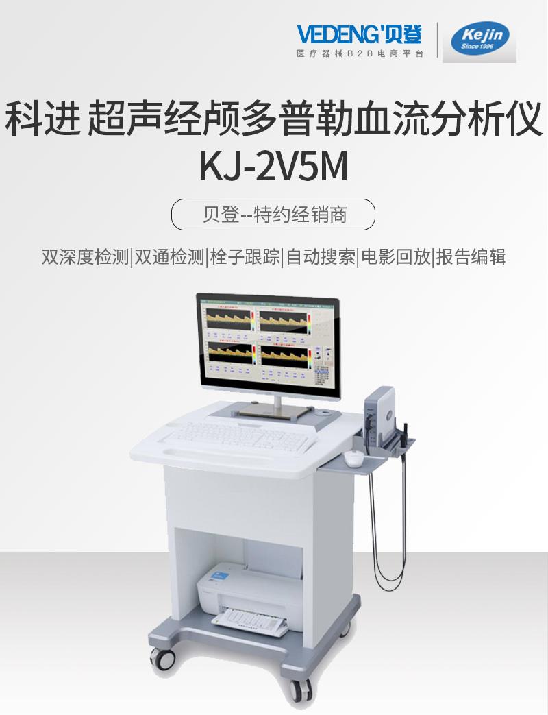 科进-超声经颅多普勒血流分析仪KJ-2V5M_01.jpg