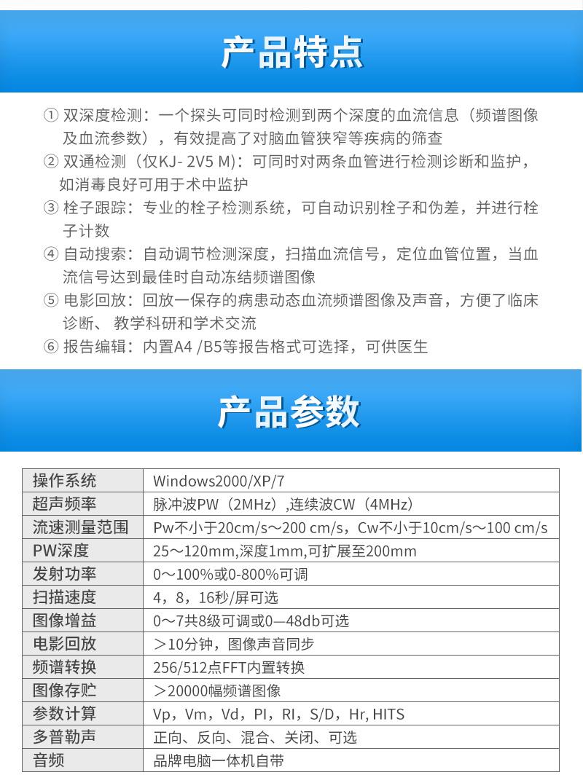科进-超声经颅多普勒血流分析仪KJ-2V5M_02.jpg