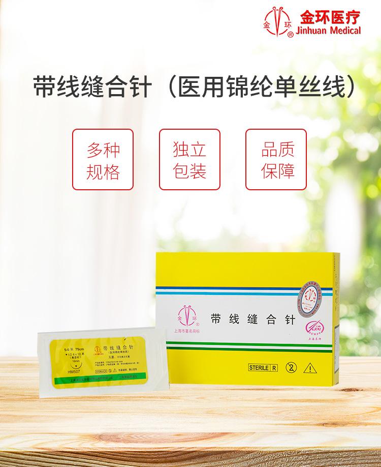 金环Jinhuan带线缝合针(医用锦纶单丝线)详情_01.jpg