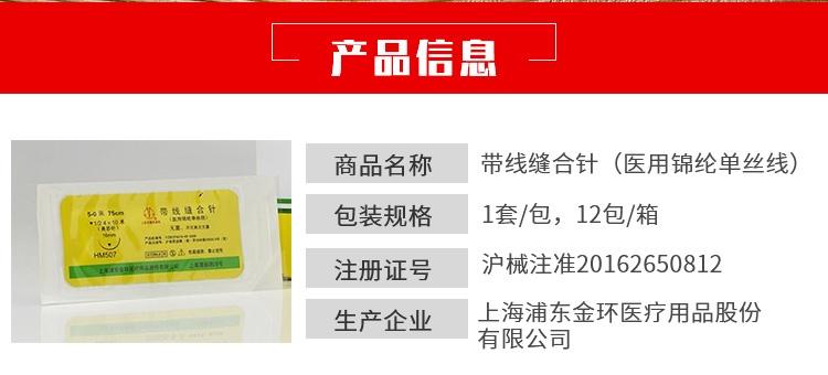 金环Jinhuan带线缝合针(医用锦纶单丝线)详情_02_看图王.jpg