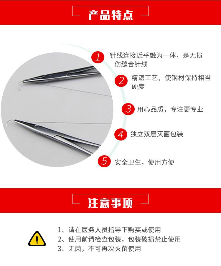 金环Jinhuan带线缝合针(医用锦纶单丝线)详情_03.jpg