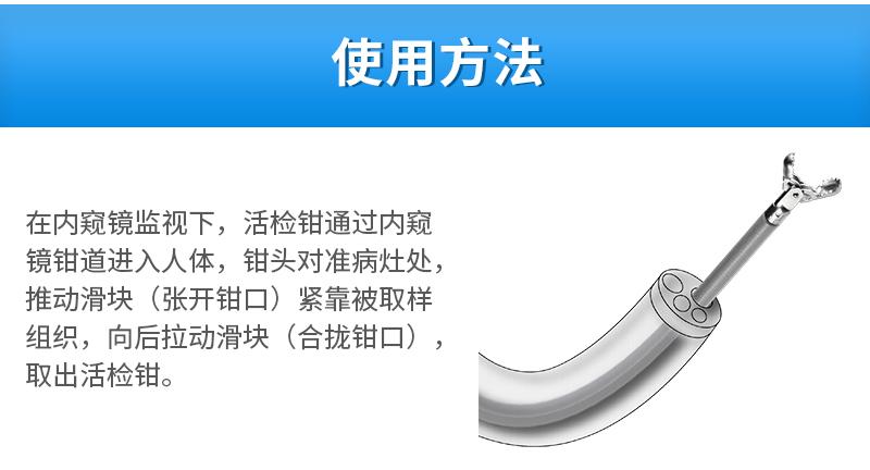 (新)带涂层一次性使用可旋转鳄齿活体取样钳详情页_05.jpg