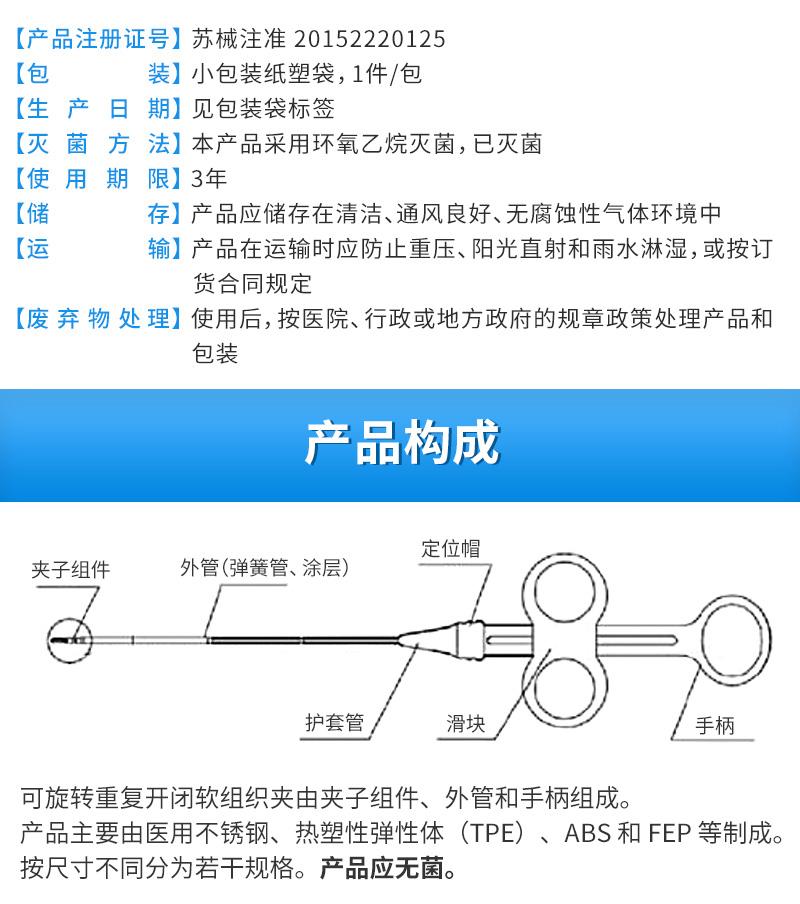 南京微创可旋转重复开闭软组织夹详情页_03.jpg