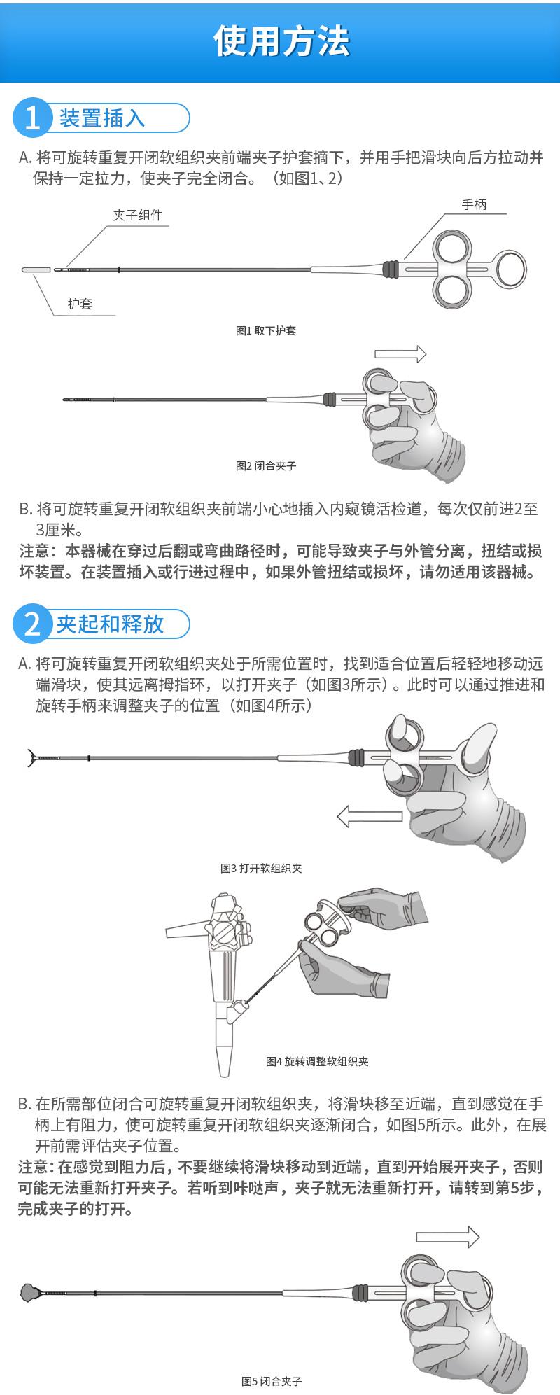 南京微创可旋转重复开闭软组织夹详情页_04.jpg