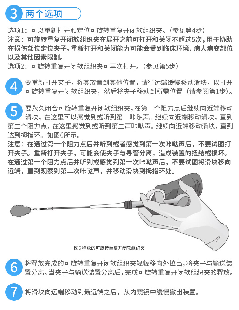 南京微创可旋转重复开闭软组织夹详情页_05.jpg