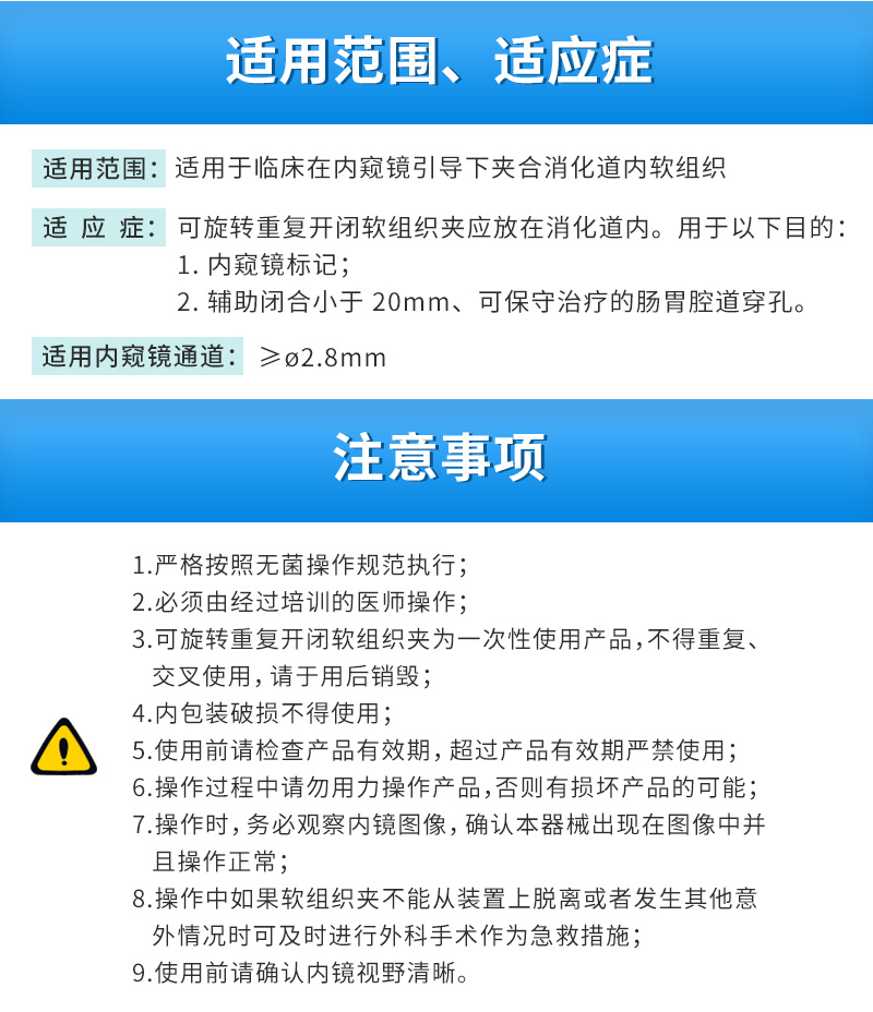 南京微创可旋转重复开闭软组织夹详情页_06.jpg