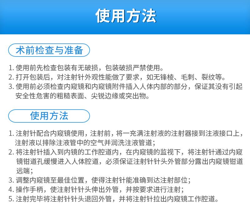 南京微创一次性内窥镜注射针详情页_04.jpg