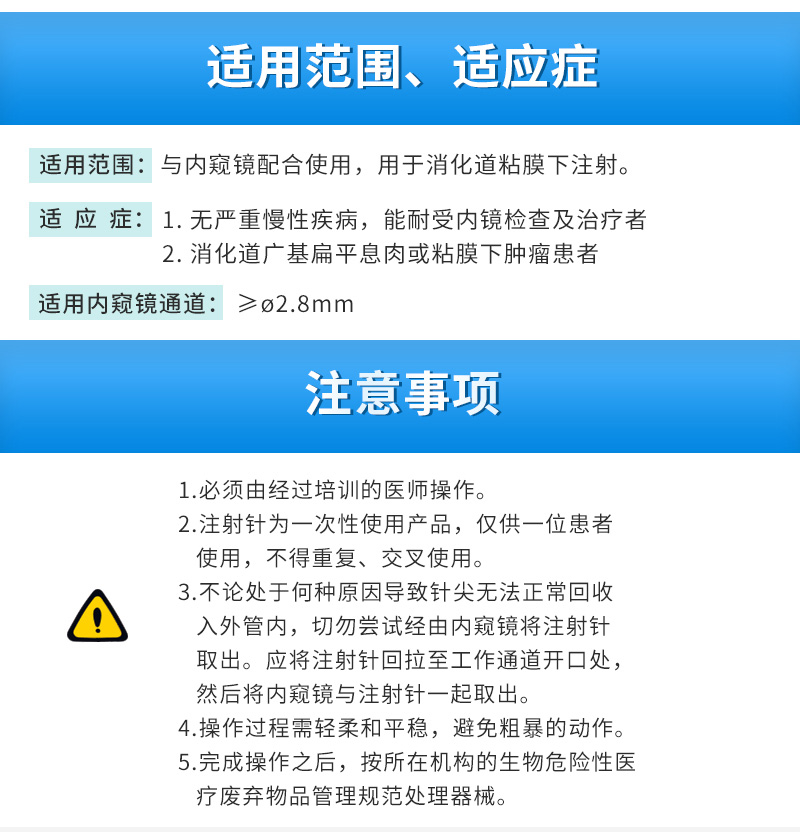 南京微创一次性内窥镜注射针详情页_05.jpg