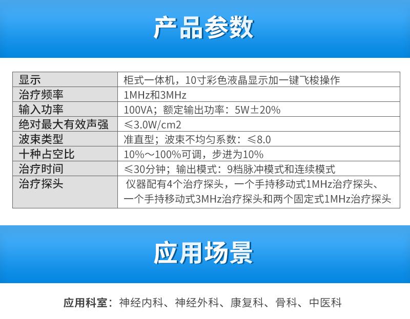 好博-超声波治疗仪-HB820D_03.jpg