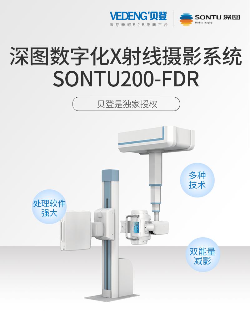 深图数字化X射线摄影系统SONTU200-FDR_01.jpg