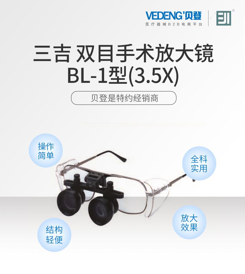 三吉-双目手术放大镜-BL-1型(3_01.jpg
