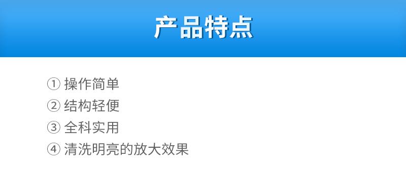 三吉-双目手术放大镜-BL-1型(3_02.jpg