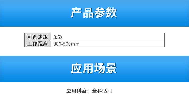 三吉-双目手术放大镜-BL-1型(3_03.jpg