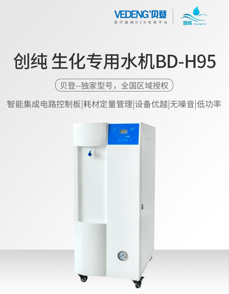 创纯-生化专用水机BD-H95_01.jpg