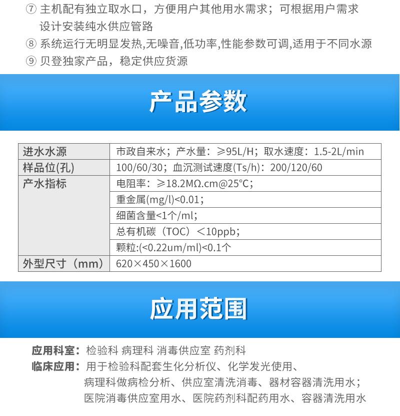创纯-生化专用水机BD-H95_03.jpg