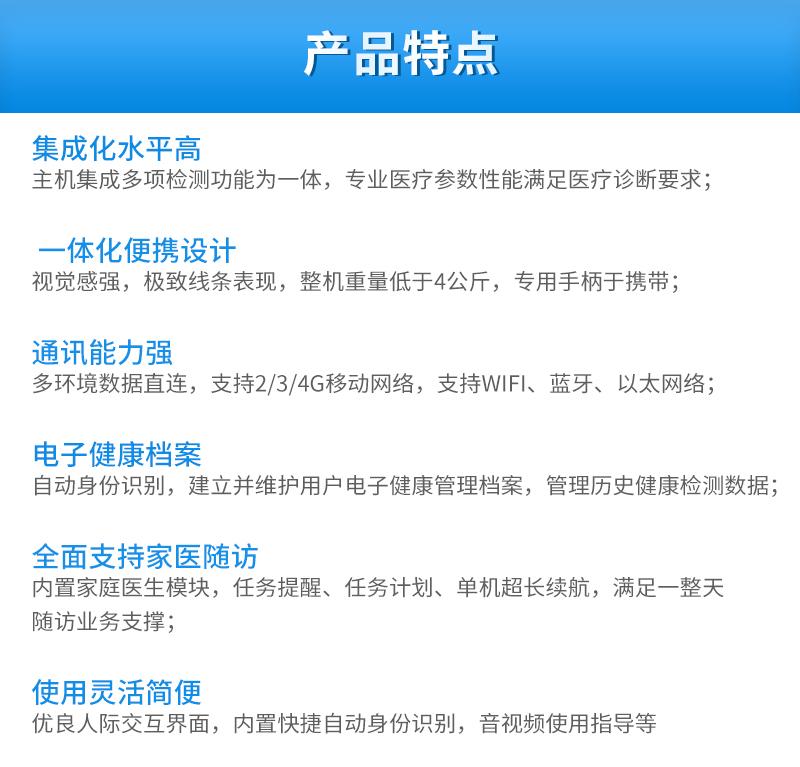 水滴健康医用多功能检查仪M001_02.jpg