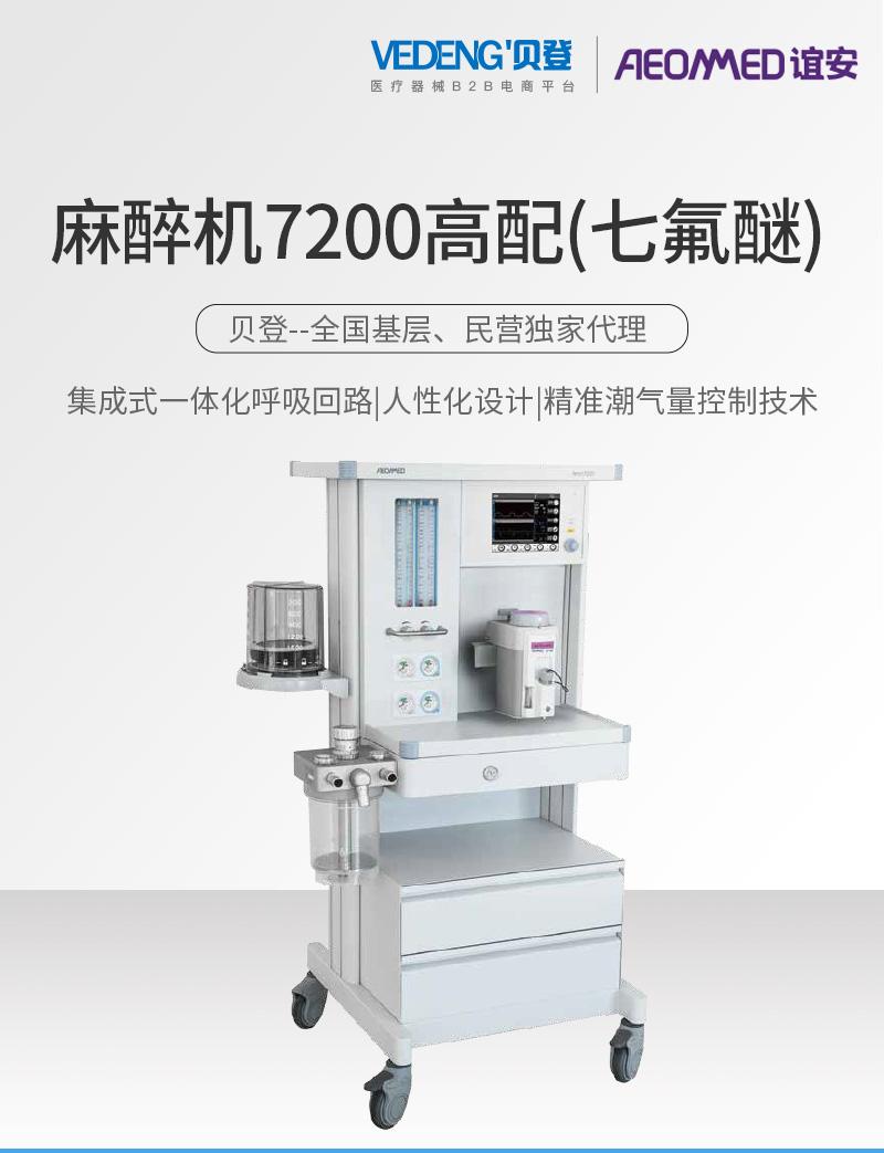 麻醉机7200高配(七氟醚)_01.jpg