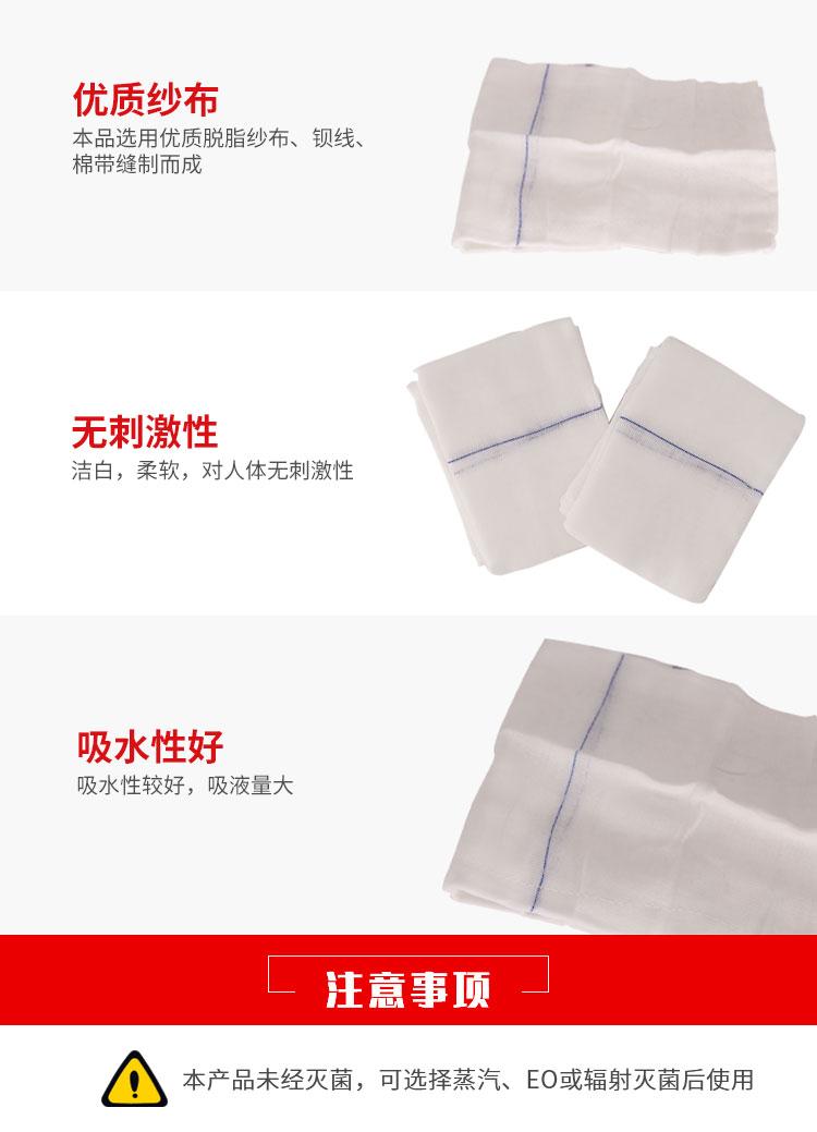 振德医用手术巾详情图_03.jpg