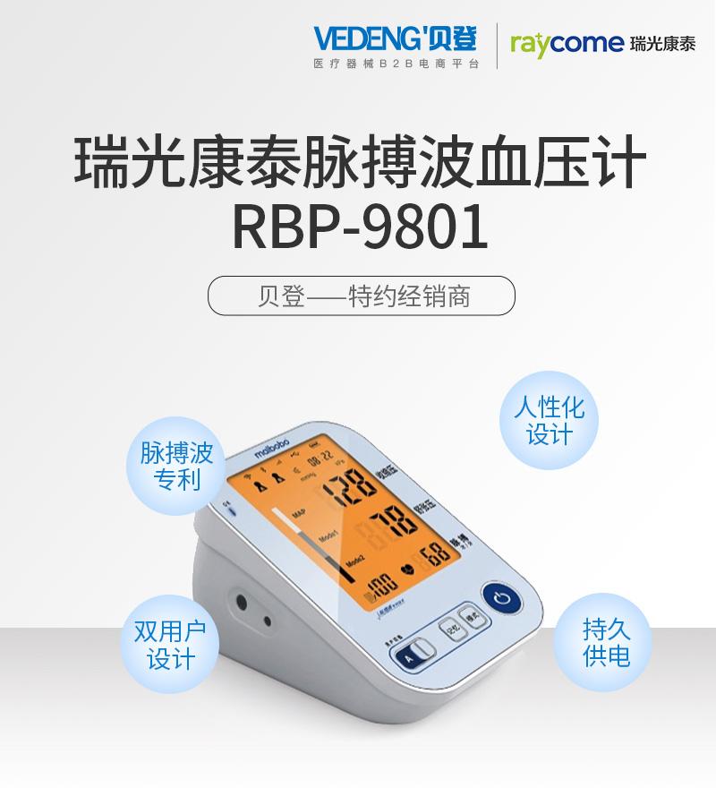 瑞光康泰脉搏波血压计RBP-9801_01.jpg
