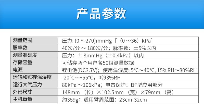 瑞光康泰脉搏波血压计RBP-9801_03.jpg