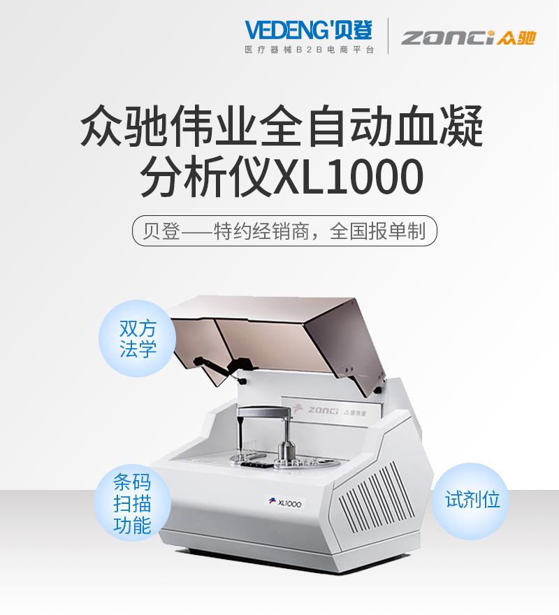 众驰伟业-全自动血凝分析仪-XL1000_01.jpg