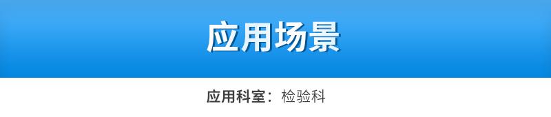 众驰伟业-全自动血凝分析仪-XL1000_04.jpg